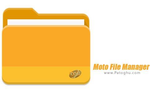 دانلود نرم افزار Moto File Manager برای اندروید