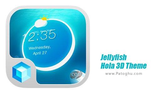 دانلود نرم افزار Jellyfish Hola 3D Theme برای اندروید