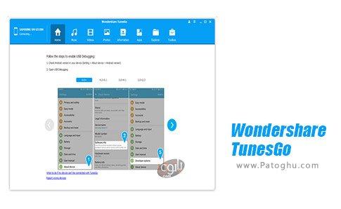 دانلود نرم افزار Wondershare TunesGo برای اندروید