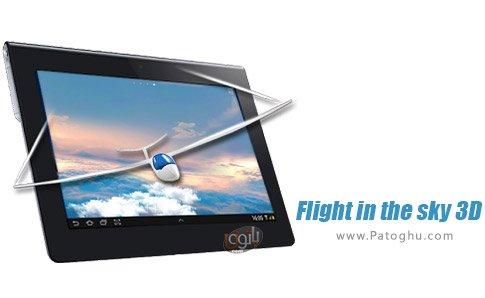 دانلود والپیپر Flight in the sky 3D برای اندروید