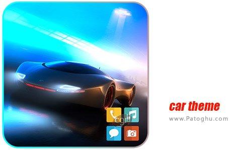 دانلود نرم افزار car theme برای اندروید