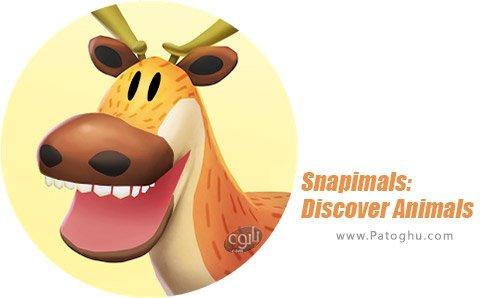 دانلود بازی Snapimals Discover Animals برای اندروید