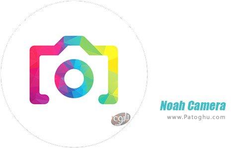 دانلود نرم افزار Noah Camera برای اندروید