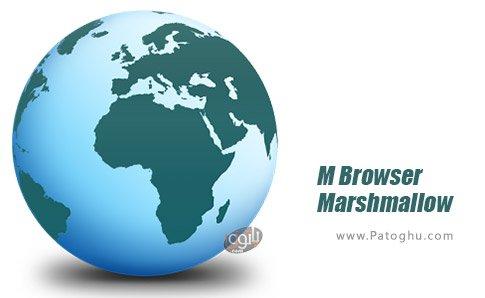 دانلود نرم افزار M Browser - Marshmallow برای اندروید
