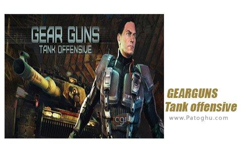 دانلود بازی GEARGUNS - Tank offensive برای ویندوز