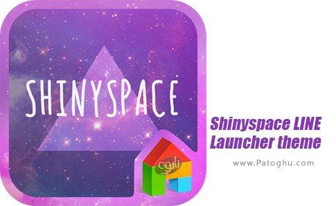 دانلود نرم افزار Shinyspace LINE Launcher theme برای اندروید