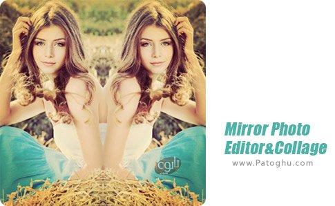 دانلود نرم افزار Mirror Photo Editor&Collage برای اندروید