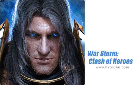 دانلود بازی War Storm Clash of Heroes برای اندروید