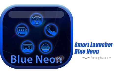 دانلود نرم افزار Smart Launcher Blue Neon برای اندروید
