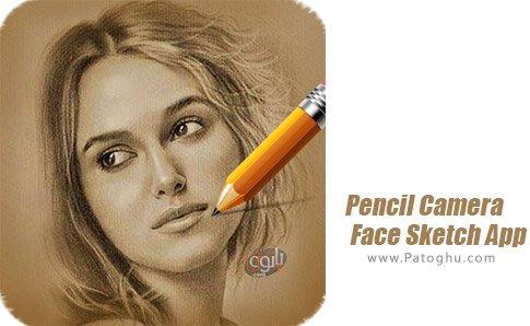دانلود نرم افزار Pencil Camera Face Sketch App برای اندروید