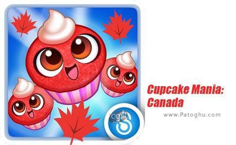 دانلود بازی Cupcake Mania Canada برای اندروید