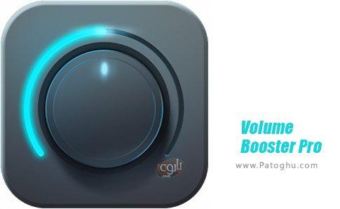 دانلود نرم افزار Volume Booster Pro برای اندروید
