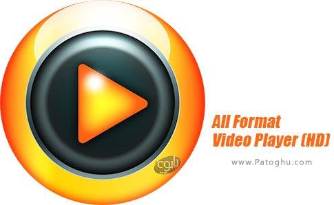 دانلود نرم افزار All Format Video Player (HD) برای اندروید