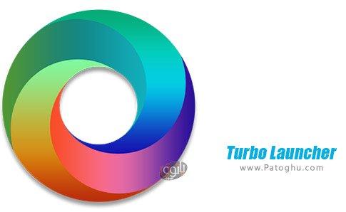 دانلود نرم افزار Turbo Launcher® برای اندروید