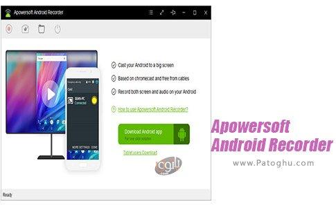 دانلود نرم افزار Apowersoft Android Recorder برای ویندوز