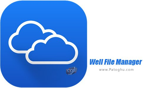 دانلود نرم افزار Well File Manager برای اندروید