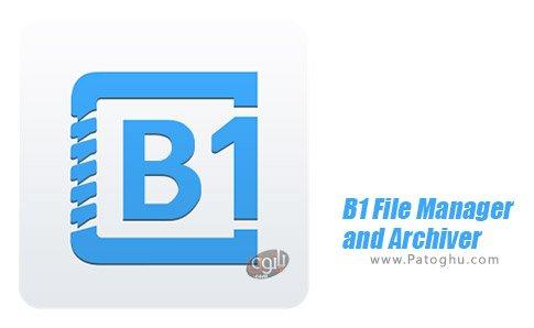 دانلود نرم افزار B1 File Manager and Archiver Pro برای اندروید
