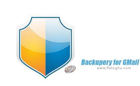 دانلود نرم افزار Backupery for GMail برای ویندوز