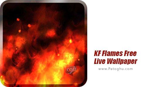 دانلود نرم افزار KF Flames Free Live Wallpaper برای اندروید