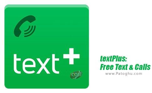 دانلود نرم افزار textPlus Free Text & Calls برای اندروید