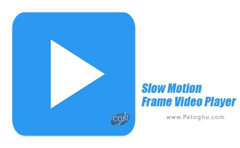 دانلود نرم افزار Slow Motion Frame Video Player برای اندروید