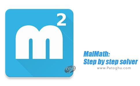 دانلود نرم افزار MalMath برای اندروید