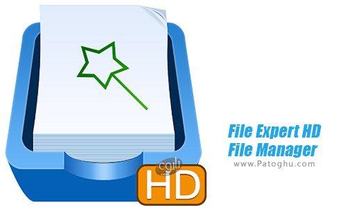 دانلود نرم افزار File Expert HD - File Manager برای اندروید