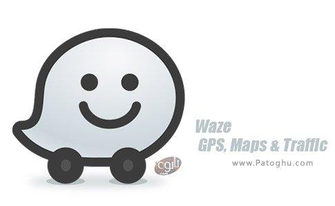 دانلود نرم افزار Waze - GPS, Maps & Traffic برای اندروید