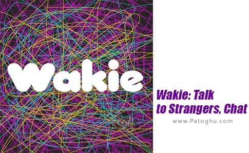 دانلود نرم افزار Wakie Talk to Strangers, Chat برای اندروید