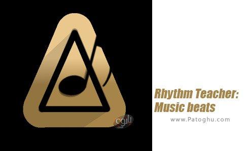 دانلود نرم افزار Rhythm Teacher: Music beats برای اندروید