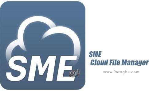 دانلود نرم افزار SME Cloud File Manager برای اندروید