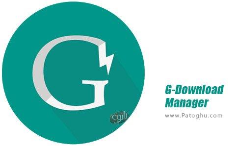 دانلود G-Download Manager برای اندروید