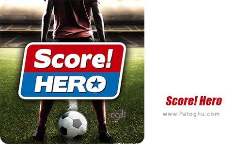 دانلود بازی Score! Hero برای اندروید