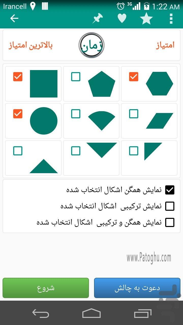 نرم افزار ایرانی جعبه ابزار برای اندروید Tool Box 5 1 0