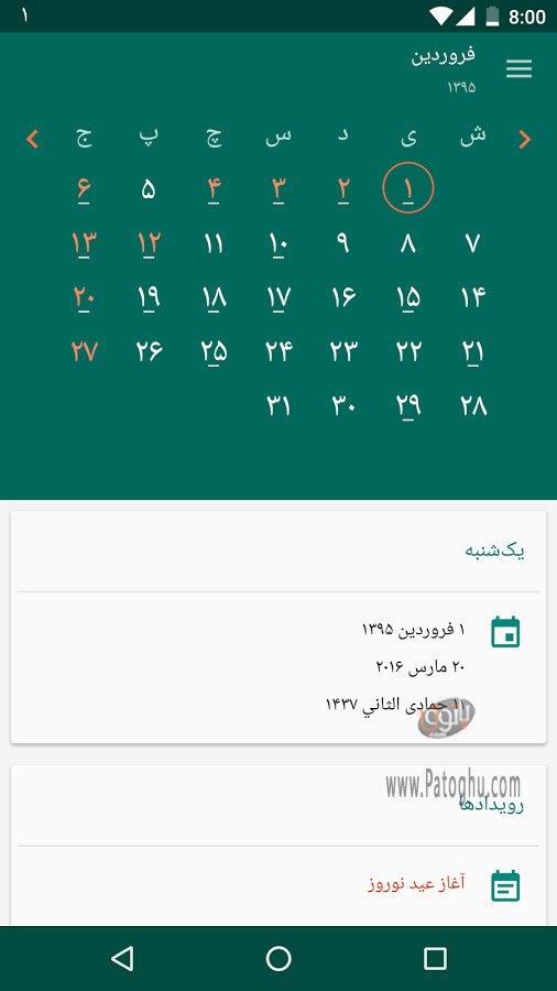 دانلود Persian Calendar 5 2 2 تقویم شمسی 96 برای اندروید