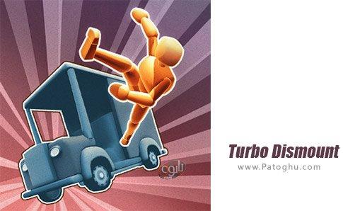 دانلود Turbo Dismount برای اندروید