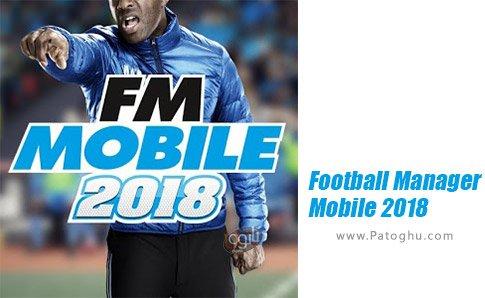 دانلود Football Manager Mobile 2018 برای اندروید