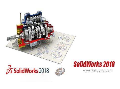 دانلود SolidWorks 2018 برای ویندوز