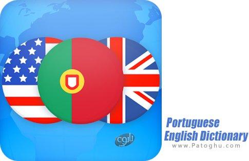دانلود Portuguese English Dictionary