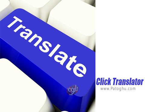 دانلود Click Translator برای ویندوز