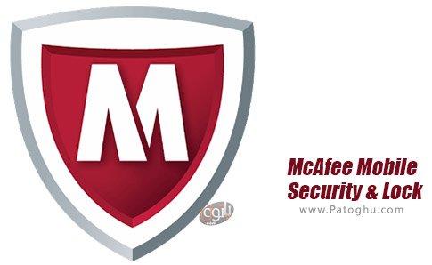 دانلود McAfee Mobile Security & Lock برای اندروید