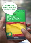 دانلود Dictionary Spanish - Bulgarian by PONS