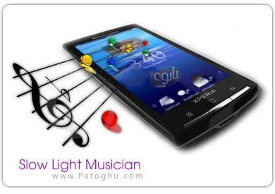 مجموعه موزیک لایت برای رینگتون موبایل light ringtone