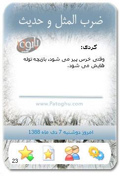 نرم افزار فارسی ضرب المثل و حدیث Zarbol Masal & Hadis 3.7